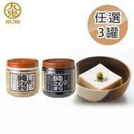 【日本九鬼】芝麻醬150g 任選三入(黑芝麻 白芝麻)