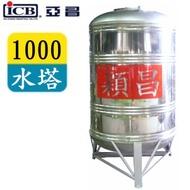 ICB 亞昌 1000穎昌紅帶不鏽鋼水塔附架  SH-1000