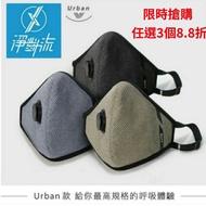 淨對流Xpure Urban新款抗霾布織口罩/抗PM2.5/可水洗200次以上/現貨
