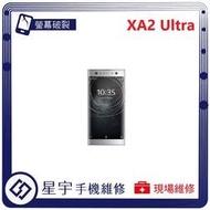 [螢幕破裂]台南專業 Sony XA2 Ultra XA2U H4233 玻璃 面板 液晶總成 更換 現場快速 手機維修