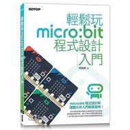 輕鬆玩micro:bit程式設計入門<啃書>
