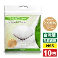 茯瑞斯 立體N95醫用口罩-1入/包x10 (台灣製造) 專品藥局【2015883】