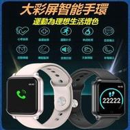現貨 T70 智慧手錶 方形輕薄運動防水 心率健康 計步手環 多功能運動手環 大彩屏更清晰智慧手錶