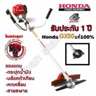 Gx50 เครื่องตัดหญ้า honda gx 50 แท้ รับประกัน 1 ปี