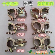 腳手架配件連接卡扣固定旋轉扣件式大棚鋼管腳手架十字活動固定夾
