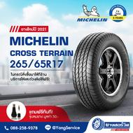 265/65R17 Michelin Cross Terrain (มิชลิน ครอส เทอร์เรน) ยางใหม่ปี2021 รับประกันคุณภาพ มาตรฐานส่งตรงถึงบ้านคุณ