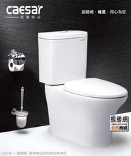 《振勝網》高評價 價格保證 CF1341 / CF1441 Caesar 凱撒衛浴 二段式超省水馬桶