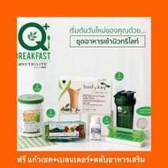 Nutrilite breakfast ชุดอาหารเช้าแอมเวย์ แก้วและตลับอาหารเสริมมูลค่า1200บาทฟรียกเชต‼️‼️‼️