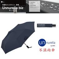 【現貨/免運】日本 unnurella by wpc  不濕自動折傘 biz mini 深藍色 不濕雨傘 晴雨傘 自動傘