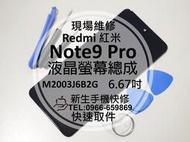 免運【新生手機快修】紅米Note9 Pro 液晶 面板 螢幕總成 玻璃破裂 摔壞碎裂 黑屏花屏 Redmi 現場維修更換