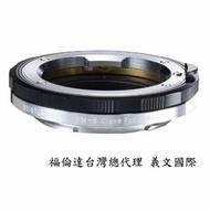 福倫達 Voigtlander VM-E Close Focus微距轉接環(Sony A7,A7R,Nex 5,Nex 6,Nex 7,FS700,VG900)