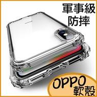 軍事防摔 OPPO 手機殼R9 R9s保護套 R11s Plus透明殼 R15軟殼 R17 Pro AX7 Proi全包防摔殼A75 A73殼
