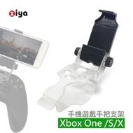 【ZIYA】XBOX ONE X/ ONE S 副廠 遊戲手把/遙控器手把專用 手機支架(歡樂無限款)