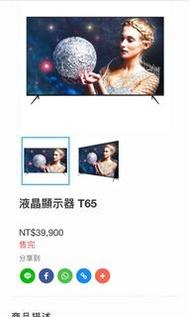 Jvc T65  65吋電視