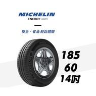 JK輪胎館 ENERGY SAVER+ 185/60/14 MICHELIN 米其林 米其林輪胎 輪胎 14吋