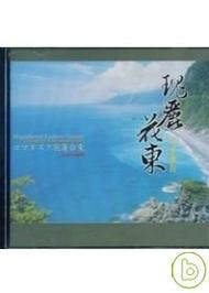 瑰麗花東.山水邀約(無書,附DVD)