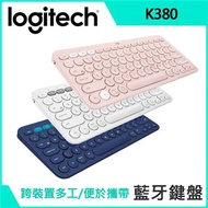 logitech 羅技 K380多工藍牙鍵盤-3色(45-K380)