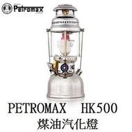 [ PETROMAX ] HK500 煤油汽化燈 鍍鎳 皇室銀 / 氣化燈 500CP / 公司貨  PX5C