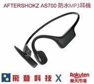 AFTERSHOKZ XTRAINERZ AS700 骨傳導MP3運動耳機 IP68防水防塵 內建4G容量 游泳專用 公司貨含稅開發票
