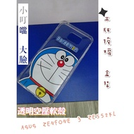 """""""扛壩子""""授權小叮噹哆啦A夢ASUS ZenFone 3 ZE552KL大臉卡通手機殼手機套空壓殼防摔套殼保護套"""