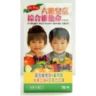 六鵬兒童綜合維他命 咀嚼錠 70顆/盒