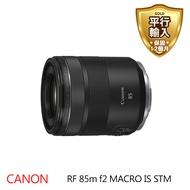 【Canon】RF 85mm F2 MACRO IS STM(平行輸入)