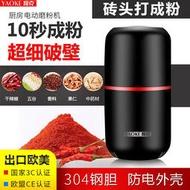 台灣熱銷 超細電動破壁研磨粉機家用迷你咖啡豆五谷雜糧廚房小型打粉碎機器