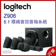Logitech 羅技 Z906 Z-906 家庭劇院 5.1 環繞 音箱系統 喇叭 家庭劇院 6件式喇叭 THX環繞音效 台灣公司貨