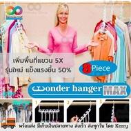 Wonder Hanger Max ราวแขวนเสื้อรุ่นพิเศษ รับน้ำหนักเพิ่มขึ้น 50% เท่า ราวแขวน จัดระเบียบ เพิ่มพื้นที่ 5 เท่า ไม้แขวนเสื้อ จัดระเบียบตู้เสื้อผ้า (White Magic Wonder Hanger Max Closet Clothes Organizer Space Saver 5X )