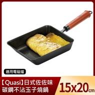 【日式佐佐味】碳鋼不沾玉子燒鍋 20x15cm(玉子燒鍋)