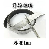 【軟性磁條1mm厚】單面背膠 橡膠軟磁鐵 橡膠磁鐵 冰箱門 磁性紗窗磁條 對吸吸鐵石 軟磁條