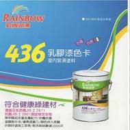 限時60秒促銷 老板送愛心網路平台最高CP值 虹牌436乳膠漆業界品質最佳價格最便宜的乳膠漆 1加侖