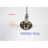 『永同五金』5號 圓盤止座 適用鋼索 1.5mm~2mm 吊圖鋼索 吊圖勾 掛畫勾 台灣製