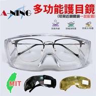 【A-NING】防疫 眼鏡 護目鏡(防飛沫│抗藍光│防紫外線│化學實驗│粉塵砂石)