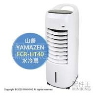 日本代購 空運 2020新款 YAMAZEN 山善 FCR-HT40 移動式 水冷扇 電風扇 冷風扇 3段風量 遙控器