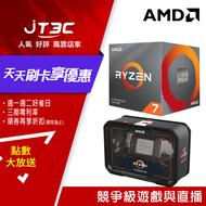 【最高折$300+最高回饋23%】AMD Ryzen 7 3800X + Threadripper 2920X 處理器 組合★AMD 官方授權經銷商★