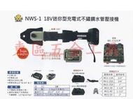 汎宇.好工具|OPT台灣製造NWS-1充電式18V直型白鐵管/不鏽鋼水管壓接機夾頭可180度旋轉(IC智能控制)-全新