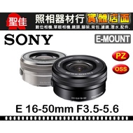 【聖佳】Sony E 16-50mm F3.5-5.6 PZ OSS 平行輸入