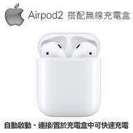 Apple AirPods 2 搭配無線充電盒 藍芽無線耳機 第2代 (MRXJ2TA/A)