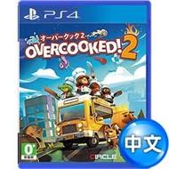 PS4 煮過頭2 (Overcooked 2)-中文版
