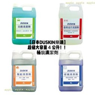 【超商取貨】日本樂清DUSKIN萬能萬用清潔劑/廚房油污清潔劑/浴室廁所清潔劑/玻璃清潔劑/磁磚地板清潔劑/抗菌洗手乳