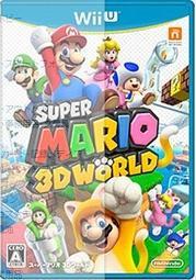 CJ日本代購 日版 Wii U 超級瑪莉歐 3D世界