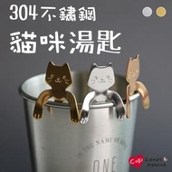 【Cap】304不鏽鋼貓咪湯匙