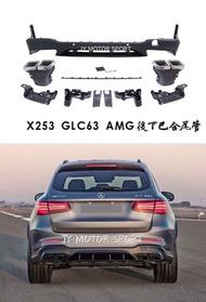 JY MOTOR - BENZ GLC 250 300 43 SUV 升級 X253 GLC 63樣式 後下巴 含尾飾管