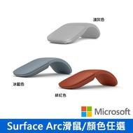 【Microsoft微軟】Surface Arc 滑鼠(顏色任選)
