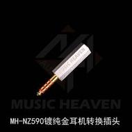 現貨Music Heaven索尼NW-WM1A 1Z 4.4MM平衡公-3.5立體聲耳機轉換插頭