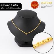 【กำหนดเวลา】 2021Ner [ทองคำแท้] LSW สร้อยคอทองคำแท้ 1 สลึง (3.79 กรัม) ราคาพิเศษ มาพร้อมใบรับประกัน (FLASH SALE)