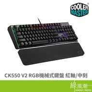 COOLER MASTER 酷碼科技 CK550 V2 RGB TTC 電競鍵盤 有線 機械式鍵盤 紅軸 中刻