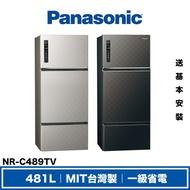 【分期0利率】國際 Panasonic NR-C489TV 481L 三門 電冰箱