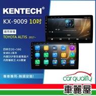 【KENTECH】TOYOTA ALTIS 2017- 專用 10吋導航影音安卓主機(KX-9009)
